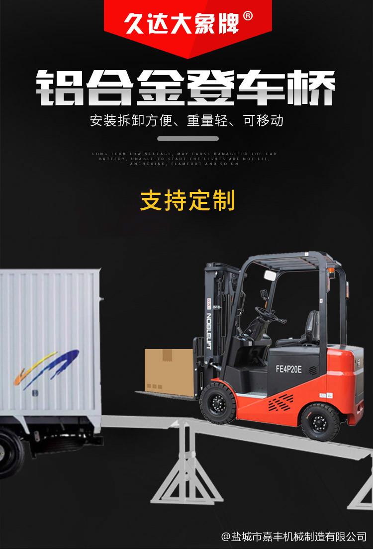 货物简易液压固定装卸平台型号