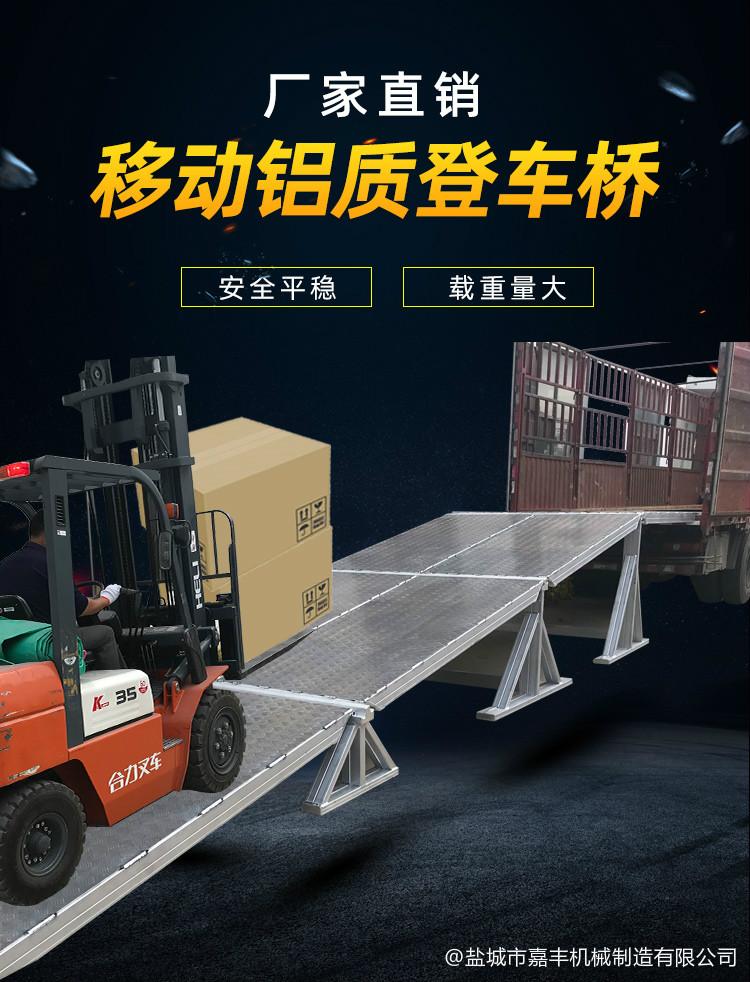 商场组合式液压式移动装卸平台特种设备