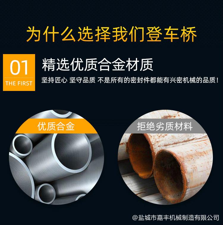 月台轻型液压移动式卸货平台零件