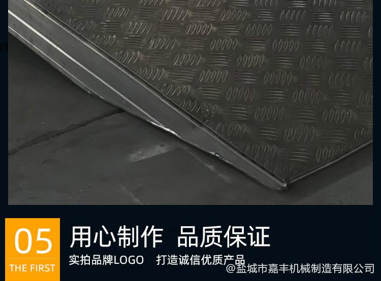 叉车流动移动液压吴江登车桥生产企业