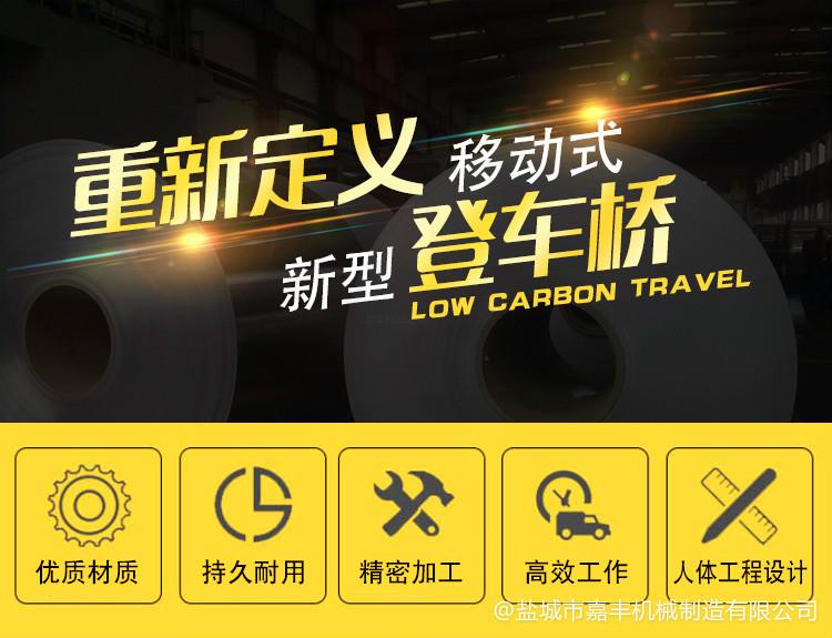 汽车大型机械式卸货平台招标